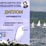 5-6 июня 2021 г. Открытое первенство Минской области, посвященное памяти Кирика М.Ф.